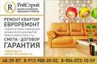 отделка квартир в омске