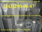 Сетка фильтровая ГОСТ 3187-76