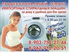 Ремонт стиральных  машин  в Апрелевке