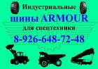 Продажа шин для спецтехники от поставщиков РФ