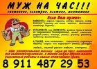 Домашний Мастер - электрик, сантехник 8 911 487 29 53 в Калининграде