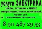 ЭЛЕКТРИК, ЭЛЕКТРОМОНТАЖ. РАБОТЫ по Сантехнике в Калининграде