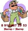 Служба Домашний Мастер предлагает Вам...