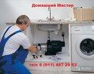 Профессиональная установка стиральной машины в Калининграде