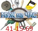 «Муж на час» - мастер на все руки Ставрополь