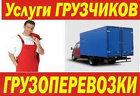 Служба грузчиков от Матвея в Красноярске