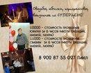 СУПЕРЦЕНА - Тамада на свадьбу, ведущий на юбилей, корпоратив - Сысерть