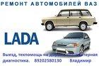 Ремонт автомобилей ВАЗ.