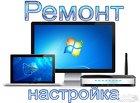 Ремонт/профилактика ноутбуков ,принтеров