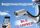 Видеонаблюдение в коттедже, офисе, доме