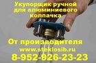 Укупорщик ручной для бутылок, алюминиевого винтового колпачка, Москва,