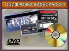 Оцифровка видеокассет в Москве и Области