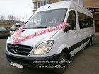 Заказ автобуса Мерседес Спринтер на свадьбу