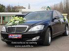 Президентский авто на свадьбу. Mercedes-Benz S500 W221