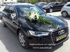 Черная Ауди А6 на свадьбу
