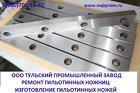 Производство гильотинных ножей 590х60х16, 510х60х20, 625х60х25, 540х60