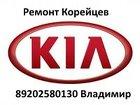 Ремонт автомобилей КИА.
