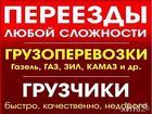 Любые Переезды / Бригада Грузчиков 24 часа