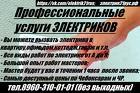 Услуги электрика,Электромонтаж21рус
