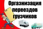 Переезды Грузчики - Газели / Вывоз Мусора