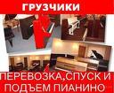 Грузоперевозки Квартирный офисный переезд Грузчики
