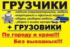 Грузоперевозки Грузчики Переезд Город / межгород