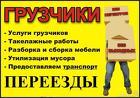 Заказ грузчиков
