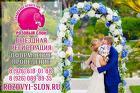 Организация свадьбы в Солнечногорске.