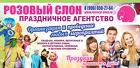 Организация выпускных вечеров в Солнечногорске Зеленограде Клину.