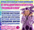 Аниматоры на детский праздник в Солнечногорске Зеленограде Клину.