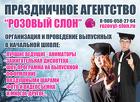 Выпускной в 4 классе - организация выпускных в Солнечногорске.