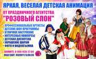 Проведение детских праздников в Солнечногорске Зеленограде Клину.