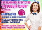 Тамада на свадьбу в Солнечногорске Зеленограде Клину.