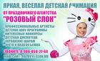 Аниматоры на день рождения в Солнечногорске Зеленограде Клину Москве.