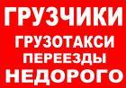 Услуги грузчиков и транспорта В Омске Недорого