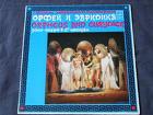 Орфей И Эвридика / Зонг Опера / 1980 / 2LP