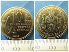 Сербия, 10 динаров 2009 / Динара