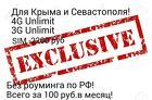 Заказать БЕЗЛИМИТНЫЙ 3G интернет МТС в Севастополе
