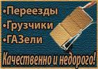 Грузоперевозки, Грузчики, Газели, Переезды