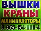 Услуги Аренда Заказ А-Манипулятора А-Крана А-Вышки (.и на вездеходах.)