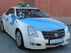 Белый Кадиллак СТС на свадьбу