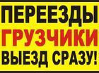 Грузоперевозки. Переезды+ Услуги Грузчиков. Газели