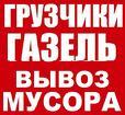 Услуги Грузчиков + чистые Газели. Грузоперевозки
