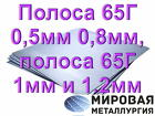 Полоса ст. 65Г 0,5мм 0,8мм, полоса 65Г 1мм и 1.2мм