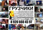 Услуги грузчиков, автотранспорта, разнорабочих