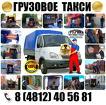 Грузовое такси с грузчиками в Смоленске
