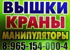 Автоманипуляторы Автовышки Автокраны (Вездеходы) в Домодедово