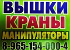 Автоманипуляторы Автовышки Автокраны (Вездеходы) в Серпухове