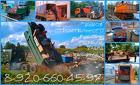 Вывоз строительного мусора на свалку в Смоленске