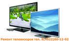 Аккуратный ремонт телевизоров, компьютеров,мониторов т. 8(4922)601-202